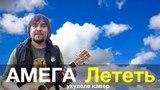 Амега - Лететь (OST Лед) (укулеле кавер)