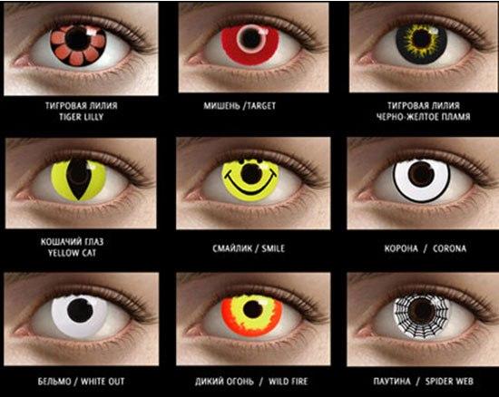 Где можно купить цветные контактные линзы