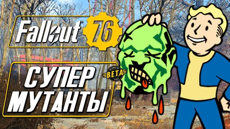 Дмитрий Бэйл Fallout 76 — БИТВА ПРОТИВ СУПЕРМУТАНТОВ ВМЕСТЕ С WELOVEGAMES,DANGAR и KATI!