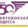 Международный автовокзал Одесса odessabus.com