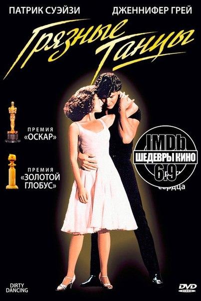 Грязные танцы (1987) ???? ОСКАР