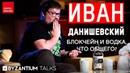Иван Данишевский о блокчейне будущего и interledger ripple. Byzantium Talks
