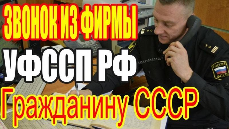 Звонок пристава из фирмы УФССП гражданину СССР [17.10.2018]