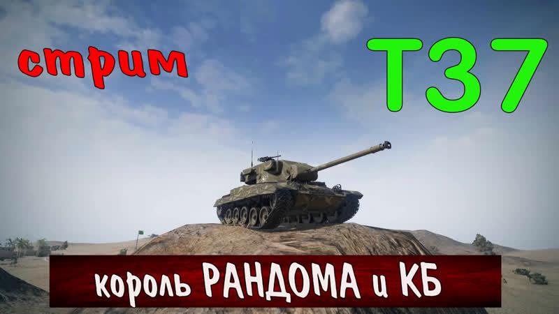 Т37-король РАНДОМА и КБ.Лучший светляк в игре World of Tanks
