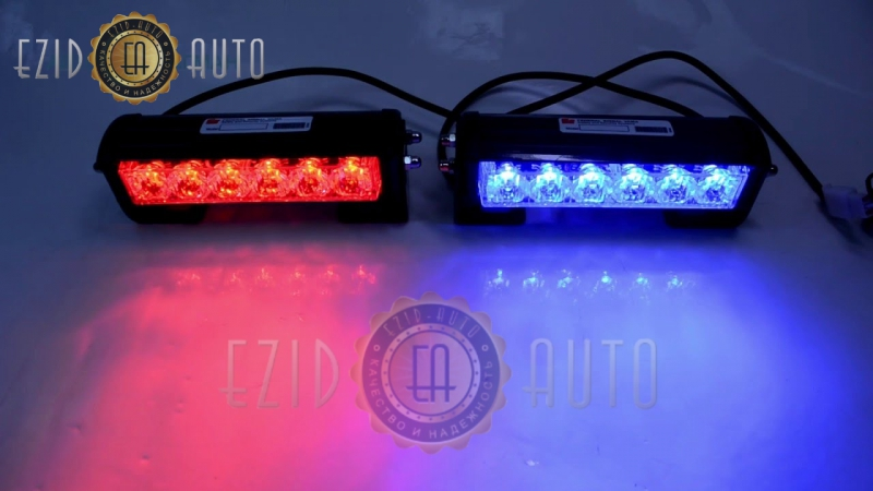 Стробы меняющие цвет с белого на синий (красный) EZID_AUTO