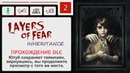 Layers of fear: Inheritance | Рус