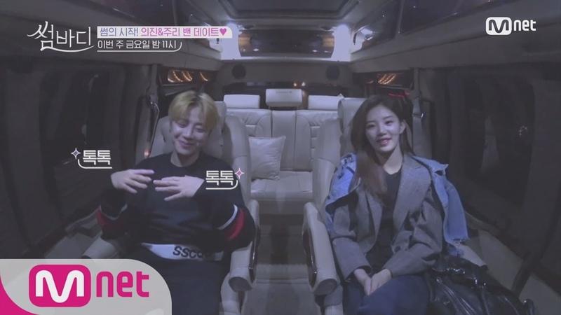 [썸바디 2회 선공개] 의진 설레네 주리와의 밴 데이트♥ (나도 모르게 광대4984