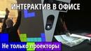 Стенд Аскрин на ISR2018 - много интерактива и 4K проектор Epson EB-L12000Q