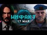StopGame.Ru Дополнения Metro Exodus, распродажи в Steam и EGS, Джон Уик в Fortnite, ЕA Play 2019...