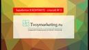 Настройка таргетированной рекламы вконтакте 3 способ заработка в социальной сети