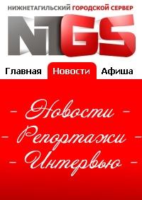 Нтгс Новости-Нижнего-Тагила, Усть-Илимск, id181680889