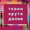 ТКАНИ РУКОДЕЛИЕ - Тюмень
