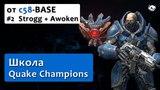 #2 Школа Quake Champions от c58-BASE – Strogg на карте Awoken