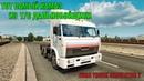ТОТ САМЫЙ КАМАЗ И Т/С ДАЛЬНОБОЙЩИКИ В Euro Truck Simulator 2