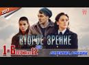 Втopoe зpeниe / HD 1080p / 2017 (детектив, боевик). 1-6 серия из 12