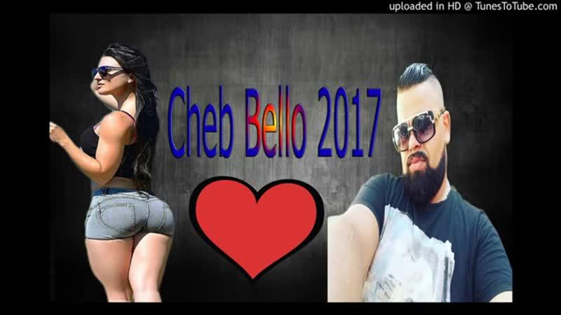 Cheb Bello 2017 الأغنية التي ألهب الأسواق وحازت مليون مشاهدة