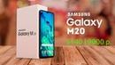 ПЕРВЫЙ СМАРТФОН САМСУНГ С БРОВЬЮ ОФИЦИАЛЬНО Samsung Galaxy M10 M20 M30 БЮДЖЕТНАЯ РЕВОЛЮЦИЯ