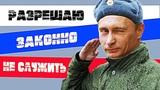Путин отменил службу в Армии Законно не служить в Армии