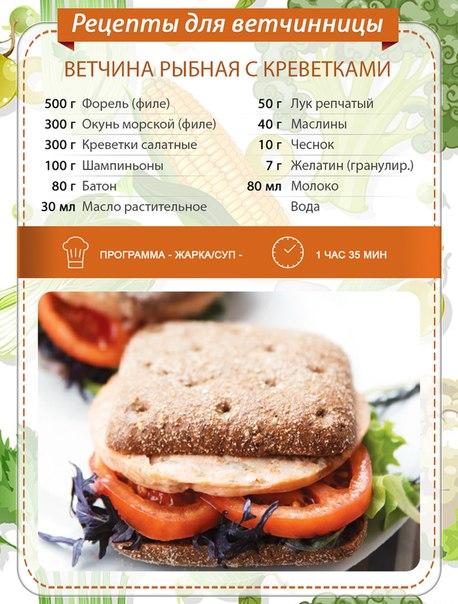Колбасаветчина Докторская в ветчиннице  кулинарный рецепт