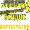 """Выставка-ярмарка """"В ЦЕНТРЕ праздничных скидок"""""""