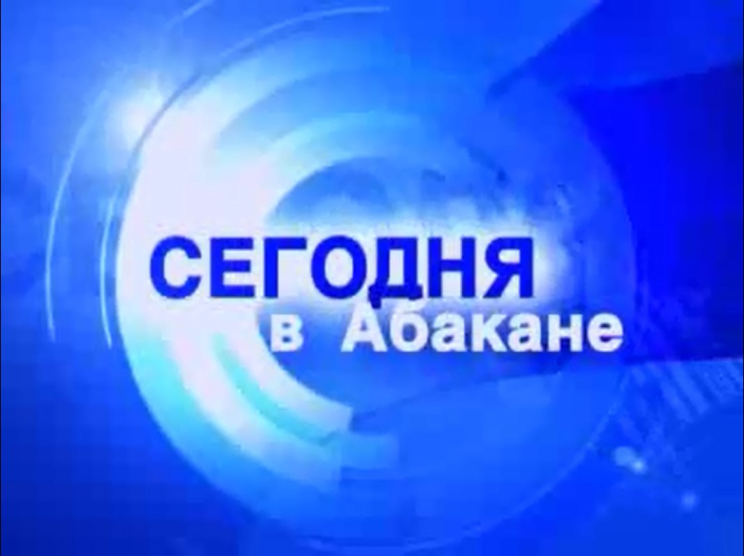 """Сегодня в Абакане (ТВ """"Абакан"""", апрель 2006) Об участии..."""