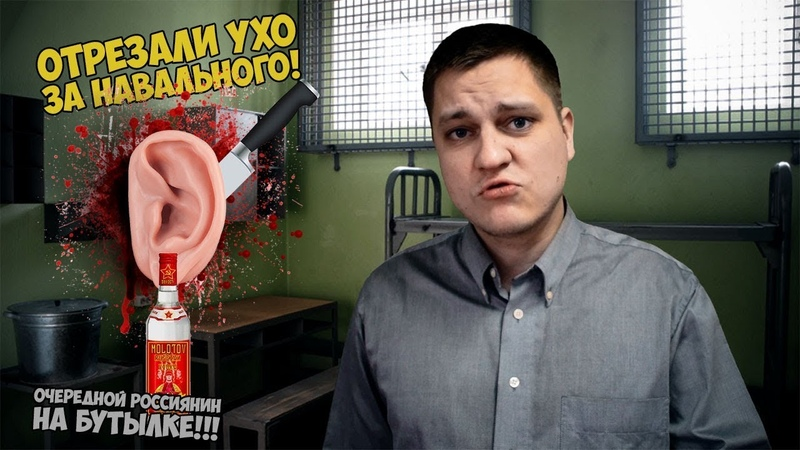 Отрезали ухо за Навального! СНОВА ПОСАДИЛИ НА БУТЫЛКУ ЮНОГО РОССИЯНИНА! Избили казака в метро!