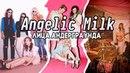 ANGELIC MILK - ЛИЦА АНДЕРГРАУНДА