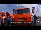 Владимир Путин за рулем КамАЗа проехал по Крымскому мосту