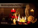 Махашиваратри в Традиции Натхов