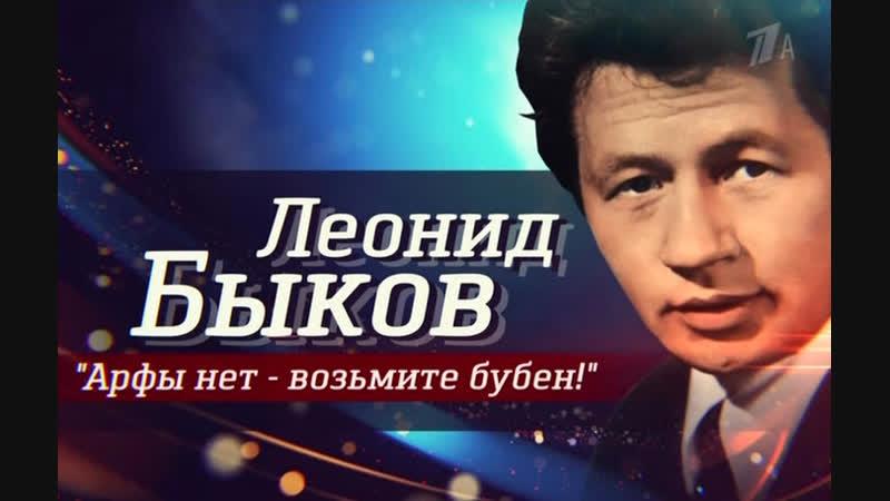 Леонид Быков. Арфы нет — возьмите бубен! / 15.12.2018
