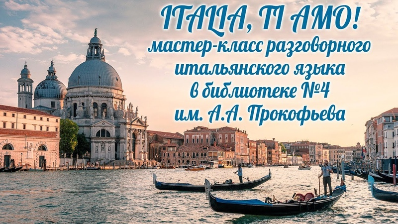 Italia, ti amo! мастер-класс разговорного итальянского языка в библиотеке № 4 им.А.А.Прокофьева