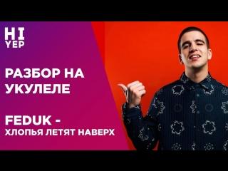 FEDUK - Хлопья летят наверх (Музыкальные Клипы Сентябрь 2018)