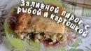 Наивкуснейший Заливной Пирог с Рыбой и Картошкой Пирог из рыбных Консервов Легко и Просто