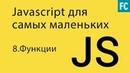 JavaScript для самых маленьких. 8. Функции