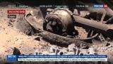 Новости на Россия 24 Авианалет коалиции в Сирии. Эксклюзивные кадры в репортаже Евгения Поддубного