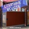 ОТКАТНЫЕ ВОРОТА ○ Новосибирск