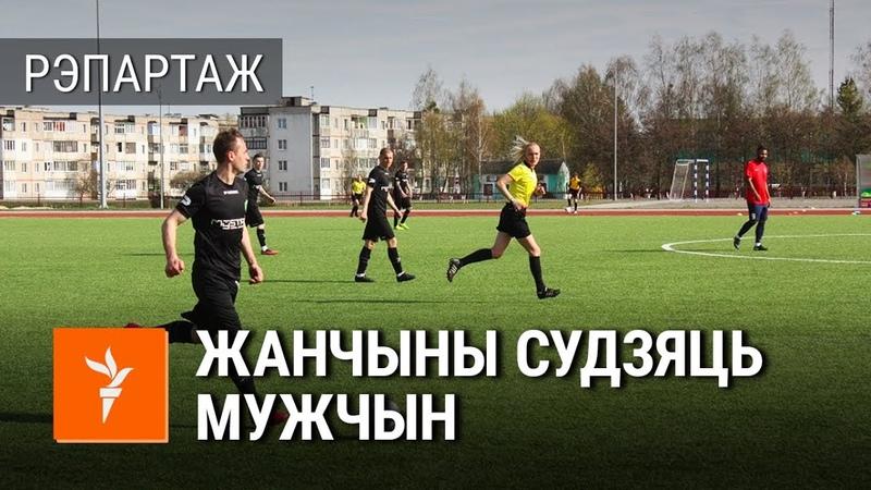 Жанчыны ўпершыню судзілі мужчынскі матч РадыёСвабода