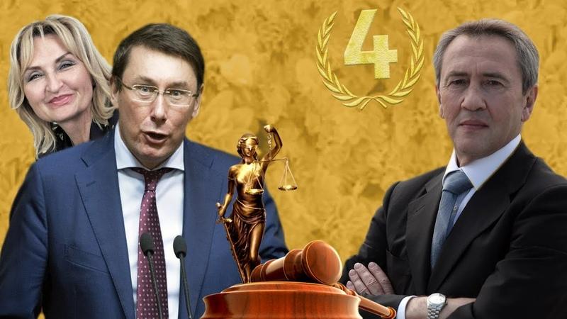 Чому Луценко і Черновецький спільно знищують Корупцію.Інфо? Шоу Два суда 4 серія