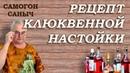 Как приготовить КЛЮКВЕННУЮ НАСТОЙКУ / Рецепты настоек / ФИШКА от Самогон Саныча