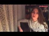 Егор Натс - Cоврал (п.у. mental affection) (cover by Софья Савельева),красивая милая девушка классно спела кавер,поёмвсети