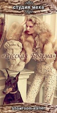 Ирина Богема