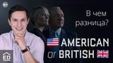 """Произношение американский английский VS Британский английский. На примере сериала """"Карточный домик"""""""