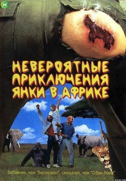 Невероятные приключения янки в Африке (1993)
