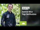 Google показала, как будут выглядеть уведомления в Android Wear