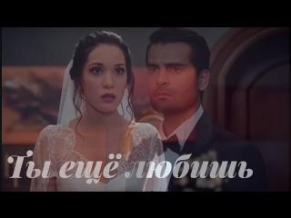 Ömer & Zehra - Ты ещё любишь