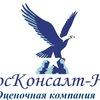 """Оценочная компания """"РосКонсалт-НН"""""""