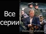 Все Серии; Операция Горгона (2011) YouTube