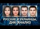 Профессор Клёсов Русские и украинцы ДНК анализ