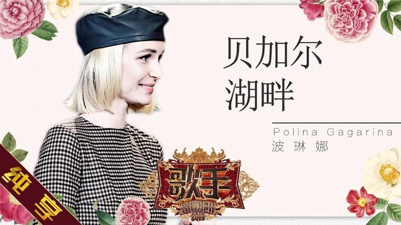 9-ый эпизод китайского шоу Singer с песней Lake Baikal