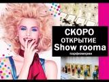 Впервые в Красноярске! Шоу рум парфюмерии